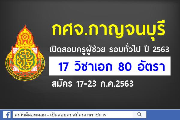 กศจ.กาญจนบุรี เปิดสอบครูผู้ช่วย รอบทั่วไป ปี 2563 จำนวน 17 วิชาเอก 80 อัตรา สมัคร 17-23 ก.ค.2563