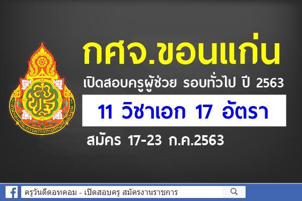 กศจ.ขอนแก่น เปิดสอบครูผู้ช่วย รอบทั่วไป ปี 2563 จำนวน 11 วิชาเอก 17 อัตรา สมัคร 17-23 ก.ค.2563