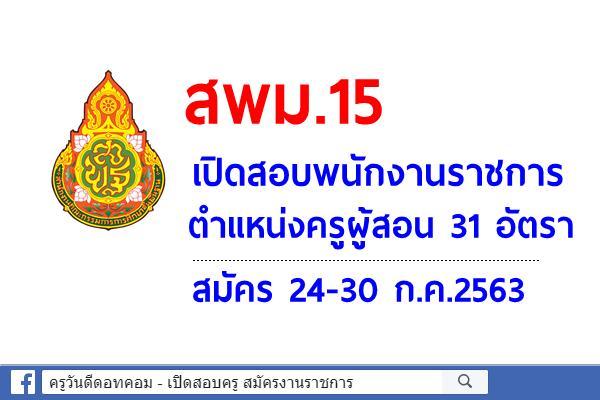สพม.15 เปิดสอบพนักงานราชการ ตำแหน่งครูผู้สอน 31 อัตรา สมัคร 24-30 ก.ค.2563