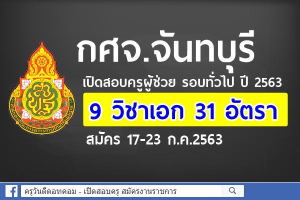 กศจ.จันทบุรี เปิดสอบครูผู้ช่วย รอบทั่วไป ปี 2563 จำนวน 9 วิชาเอก 31 อัตรา สมัคร 17-23 ก.ค.2563