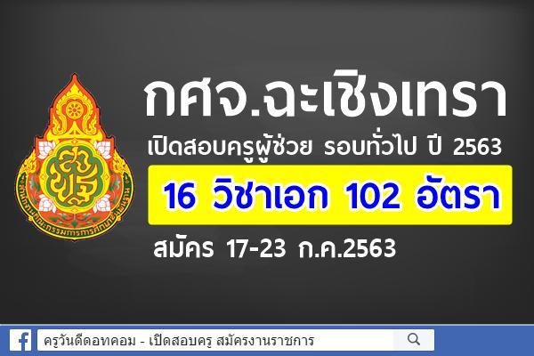 กศจ.ฉะเชิงเทรา เปิดสอบครูผู้ช่วย รอบทั่วไป ปี 2563 จำนวน 16 วิชาเอก 102 อัตรา สมัคร 17-23 ก.ค.2563