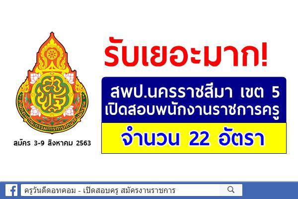 รับเยอะมาก! สพป.นครราชสีมา เขต 5 เปิดสอบพนักงานราชการครู 22 อัตรา สมัคร 3-9 สิงหาคม 2563