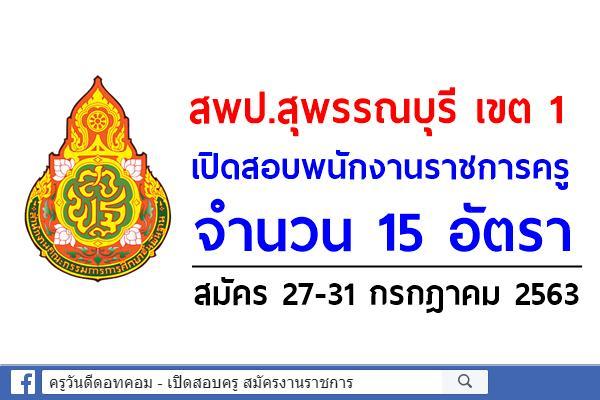 สพป.สุพรรณบุรี เขต 1 เปิดสอบพนักงานราชการครู 15 อัตรา - สมัคร 27-31 กรกฎาคม 2563