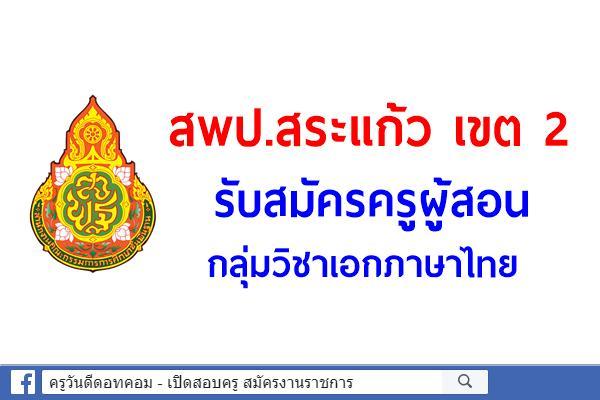 สํานักงานเขตพื้นที่การศึกษาประถมศึกษาสระแก้ว เขต 2 รับสมัครครูผู้สอน กลุ่มวิชาเอกภาษาไทย