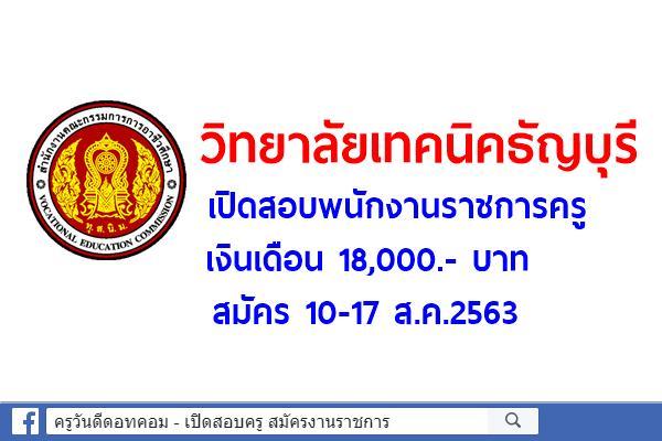 วิทยาลัยเทคนิคธัญบุรี เปิดสอบพนักงานราชการครู เงินเดือน 18,000.- บาท สมัคร 10-17 ส.ค.2563