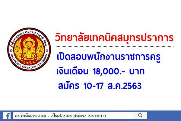 วิทยาลัยเทคนิคสมุทรปราการ เปิดสอบพนักงานราชการครู เงินเดือน 18,000.- บาท สมัคร 10-17 ส.ค.2563