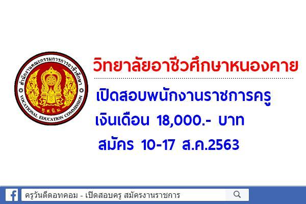 วิทยาลัยอาชีวศึกษาหนองคาย เปิดสอบพนักงานราชการครู เงินเดือน 18,000.- บาท สมัคร 10-17 ส.ค.2563