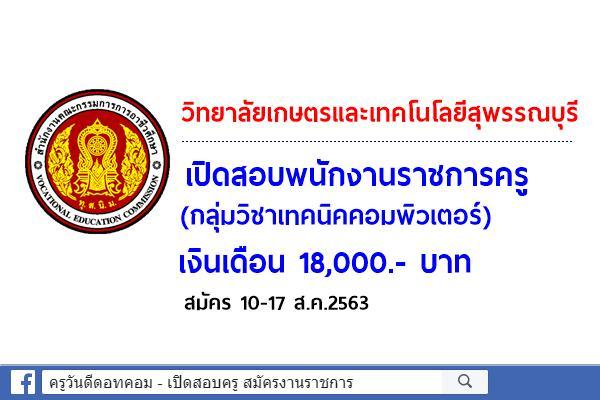 วิทยาลัยเกษตรและเทคโนโลยีสุพรรณบุรี เปิดสอบพนักงานราชการครู เงินเดือน 18,000.- บาท สมัคร 10-17 ส.ค.2563