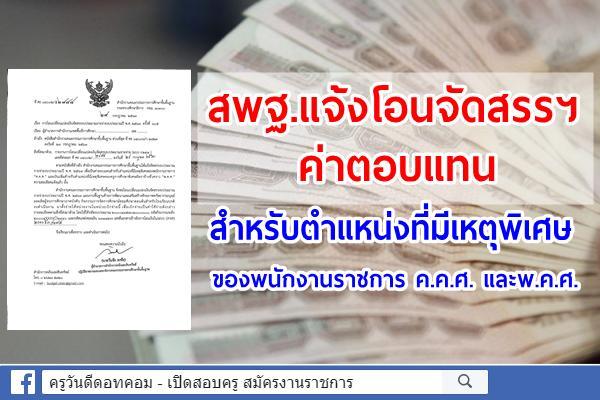 สพฐ.แจ้งโอนจัดสรรฯ ค่าตอบแทนสำหรับตำแหน่งที่มีเหตุพิเศษของพนักงานราชการ ค.ค.ศ. และพ.ค.ศ.