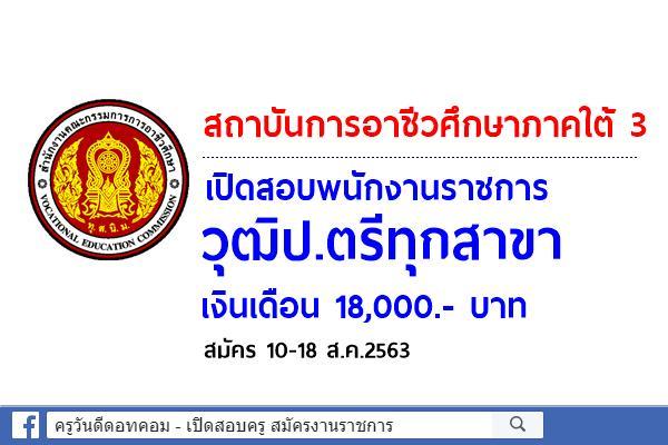 สถาบันการอาชีวศึกษาภาคใต้ 3 เปิดสอบพนักงานราชการ วุฒิป.ตรีทุกสาขา เงินเดือน 18,000.- บาท สมัคร 10-18 ส.ค.2563