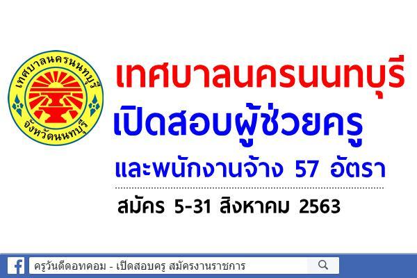 เทศบาลนครนนทบุรี เปิดสอบผู้ช่วยครูและพนักงานจ้าง 57 อัตรา สมัคร 5-31 สิงหาคม 2563