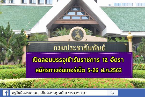 กรมประชาสัมพันธ์ เปิดสอบบรรจุเข้ารับราชการ 12 อัตรา สมัครทางอินเทอร์เน็ต 5-26 ส.ค.2563