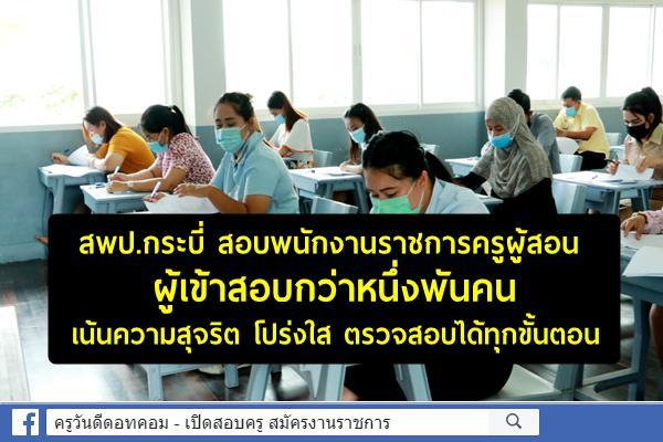 สพป.กระบี่ สอบพนักงานราชการครูผู้สอน ผู้เข้าสอบกว่าหนึ่งพันคน เน้นความสุจริต โปร่งใส ตรวจสอบได้ทุกขั้นตอน