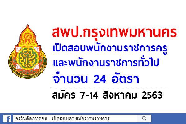 สพป.กรุงเทพมหานคร เปิดสอบพนักงานราชการครู และพนักงานราชการทั่วไป 24 อัตรา สมัคร 7-14 สิงหาคม 2563