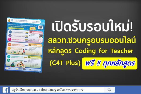 เปิดรับรอบใหม่! ฟรี!!! สสวท.ชวนครูอบรมออนไลน์ หลักสูตร Coding for Teacher (C4T Plus)