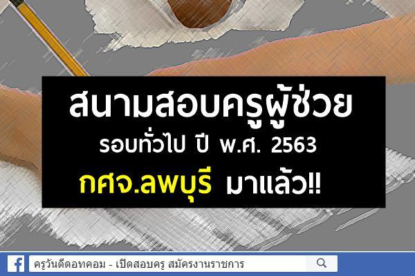 สนามสอบครูผู้ช่วย รอบทั่วไป ปี พ.ศ. 2563 กศจ.ลพบุรี มาแล้ว!!
