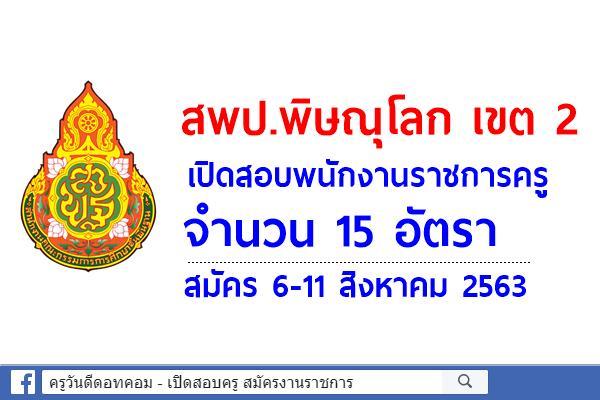 สพป.พิษณุโลก เขต 2 เปิดสอบพนักงานราชการครู 15 อัตรา สมัคร 6-11 สิงหาคม 2563