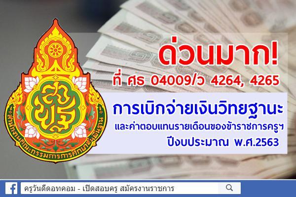 ด่วนมาก! ที่ ศธ 04009/ว 4264, 4265 การเบิกจ่ายเงินวิทยฐานะและค่าตอบแทนรายเดือนของข้าราชการครูฯ ปี 2563