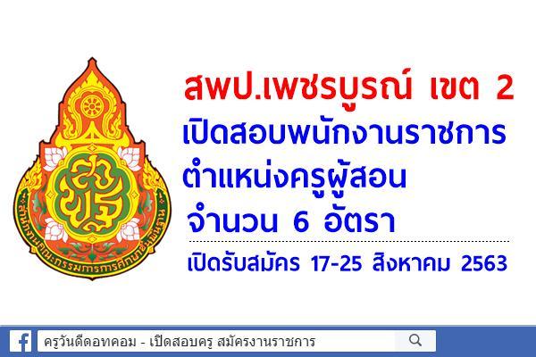 สพป.เพชรบูรณ์ เขต 2 เปิดสอบพนักงานราชการ ตำแหน่งครูผู้สอน จำนวน 6 อัตรา เปิดรับสมัคร 17-25 สิงหาคม 2563