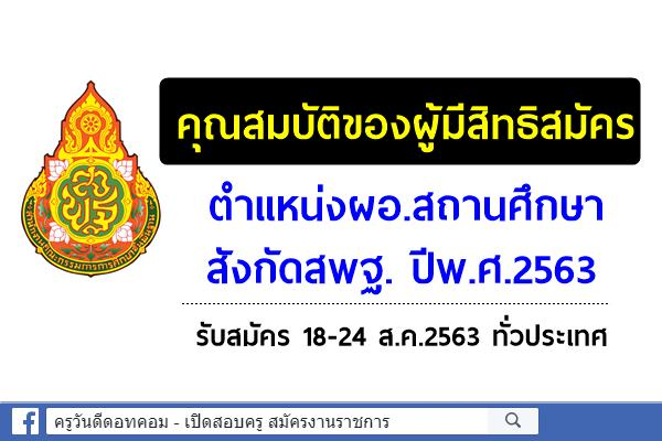 คุณสมบัติของผู้มีสิทธิเข้ารับการคัดเลือก ตำแหน่งผู้อำนวยการสถานศึกษา สังกัดสพฐ. ปีพ.ศ.2563