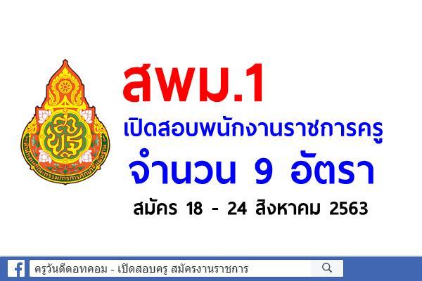 สพม.1 เปิดสอบพนักงานราชการครู จำนวน 9 อัตรา สมัคร 18 - 24 สิงหาคม 2563