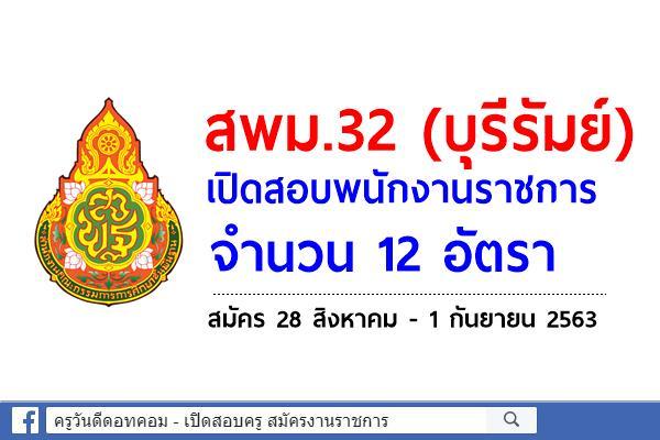 สพม.32 เปิดสอบพนักงานราชการ จำนวน 12 อัตรา สมัคร 28 สิงหาคม - 1 กันยายน 2563