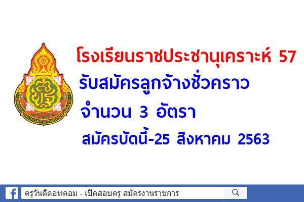 โรงเรียนราชประชานุเคราะห์ 57 จังหวัดเพชรบูรณ์ รับสมัครลูกจ้างชั่วคราว 3 อัตรา สมัครบัดนี้-25 สิงหาคม 2563