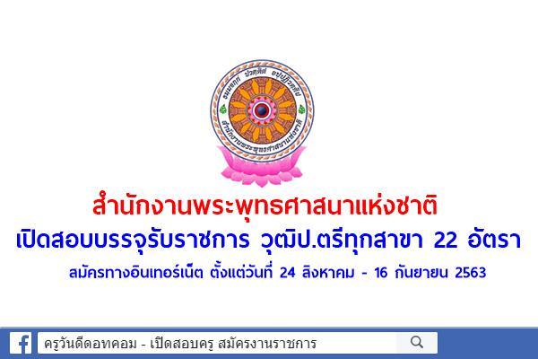สำนักงานพระพุทธศาสนาแห่งชาติ เปิดสอบบรรจุรับราชการ วุฒิปริญญาตรีทุกสาขา 22 อัตรา