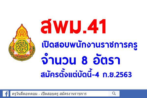 สพม.41 เปิดสอบพนักงานราชการ ตำแหน่งครูผู้สอน 8 อัตรา ตั้งแต่บัดนี้-4 ก.ย.2563