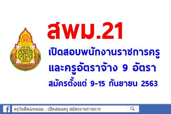 สพม.21 เปิดสอบพนักงานราชการครู และครูอัตราจ้าง 9 อัตรา ตั้งแต่ 9-15 กันยายน 2563