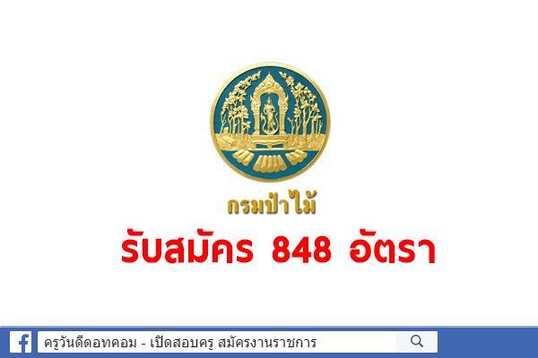 สำนักจัดการทรัพยากรป่าไม้ ที่ 3 รับสมัครบุคคลภายนอกจ้างเหมาบริการ 848 อัตรา สมัคร 14 - 21 พ.ย.2563