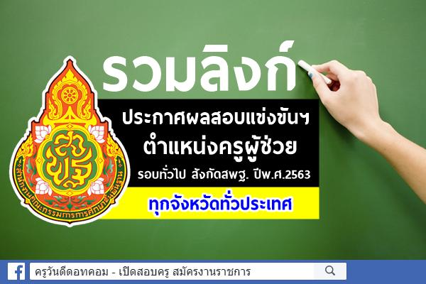 (( รวมลิงก์ )) ประกาศผลการสอบแข่งขันฯ ตำแหน่งครูผู้ช่วย รอบทั่วไป ปีพ.ศ.2563 ทุกจังหวัดทั่วประเทศ