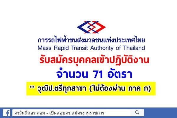 (วุฒิป.ตรีทุกสาขา) การรถไฟฟ้าขนส่งมวลชนแห่งประเทศไทย รับสมัครบุคคลเข้าปฏิบัติงาน 71 อัตรา
