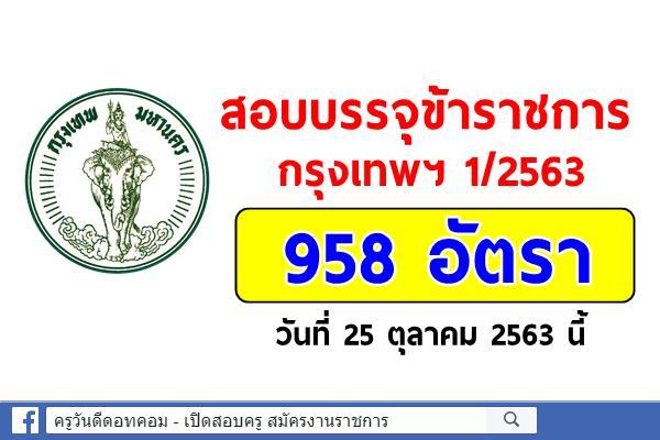 สอบบรรจุข้าราชการกรุงเทพฯ 958 อัตรา 25 ต.ค.63 นี้