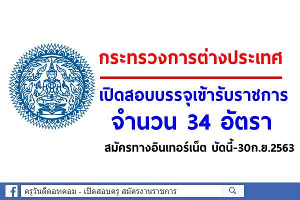 กระทรวงการต่างประเทศ เปิดสอบบรรจุเข้ารับราชการ 34 อัตรา สมัครทางอินเทอร์เน็ต บัดนี้-30ก.ย.2563