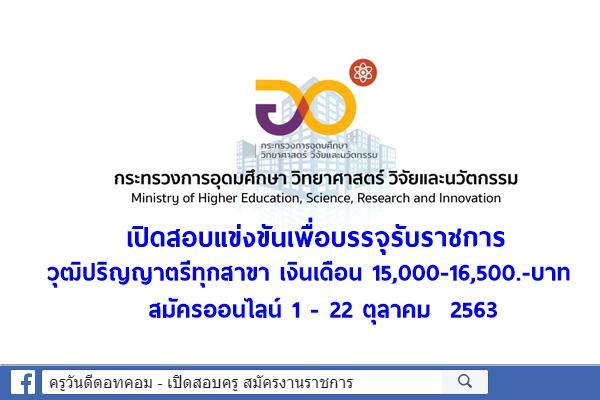 กระทรวงอุดมศึกษาฯ เปิดสอบแข่งขันเพื่อบรรจุรับราชการ วุฒิปริญญาตรีทุกสาขา สมัครออนไลน์ 1 - 22 ตุลาคม 2563