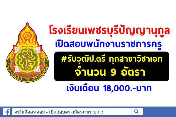 โรงเรียนเพชรบุรีปัญญานุกูล เปิดสอบพนักงานราชการครู #รับทุกวิชาเอก 9 อัตรา เงินเดือน 18,000.-บาท