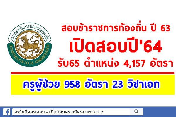 ท้องถิ่น ปี 63 เปิดสอบปี 64 รับ65 ตำแหน่ง 4,157 อัตรา เฉพาะครูผู้ช่วย 958 อัตรา 23 วิชาเอก