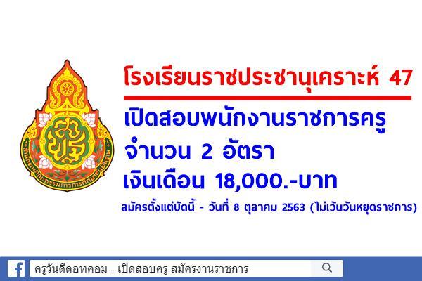 โรงเรียนราชประชานุเคราะห์ 47 เปิดสอบพนักงานราชการครู 2 อัตรา เงินเดือน 18,000.-บาท
