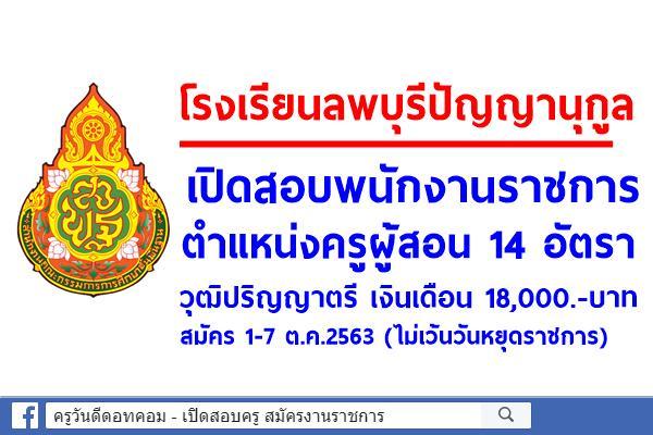 โรงเรียนลพบุรีปัญญานุกูล เปิดสอบพนักงานราชการ ตำแหน่งครูผู้สอน 14 อัตรา สมัคร 1-7 ต.ค.2563