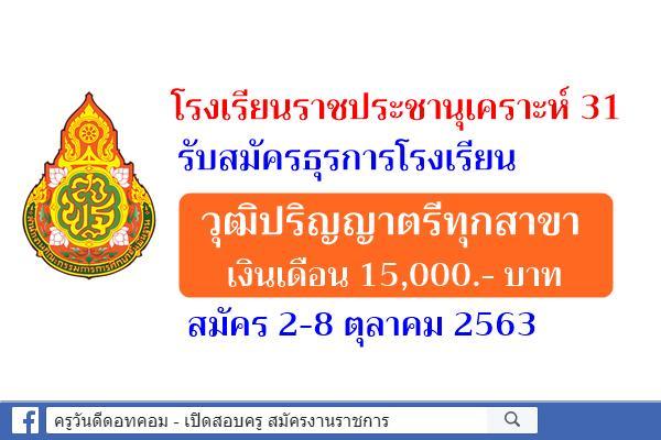 โรงเรียนราชประชานุเคราะห์ 31 รับสมัครธุรการโรงเรียน วุฒิปริญญาตรีทุกสาขา เงินเดือน 15,000.- บาท