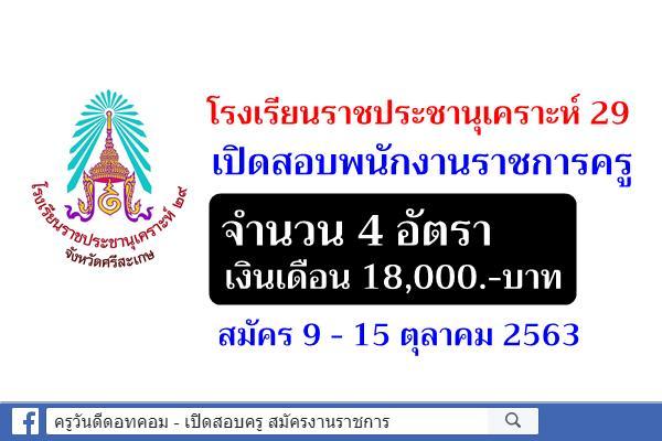 โรงเรียนราชประชานุเคราะห์ 29 จังหวัดศรีสะเกษ เปิดสอบพนักงานราชการครู 4 อัตรา สมัคร 9 - 15 ตุลาคม 2563