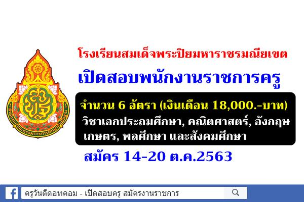 โรงเรียนสมเด็จพระปิยมหาราชรมณียเขต เปิดสอบพนักงานราชการครู 6 อัตรา สมัคร 14-20 ต.ค.2563