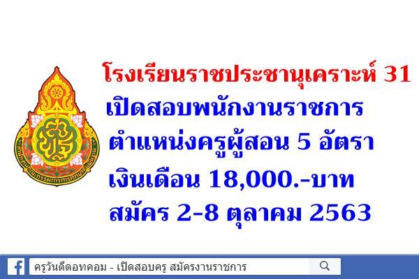โรงเรียนราชประชานุเคราะห์ 31 เปิดสอบพนักงานราชการครู 5 อัตรา สมัคร 2-8 ตุลาคม 2563