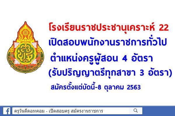 โรงเรียนราชประชานุเคราะห์ 22 เปิดสอบพนักงานราชการ ครูผู้สอน 4 อัตรา สมัครตั้งแต่บัดนี้-8 ตุลาคม 2563