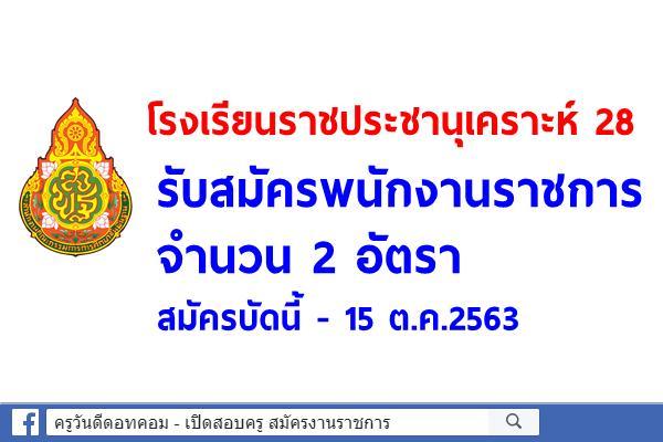 โรงเรียนราชประชานุเคราะห์ 28 จังหวัดยโสธร รับสมัครพนักงานราชการครู 2 อัตรา สมัครบัดนี้ - 15 ต.ค.2563