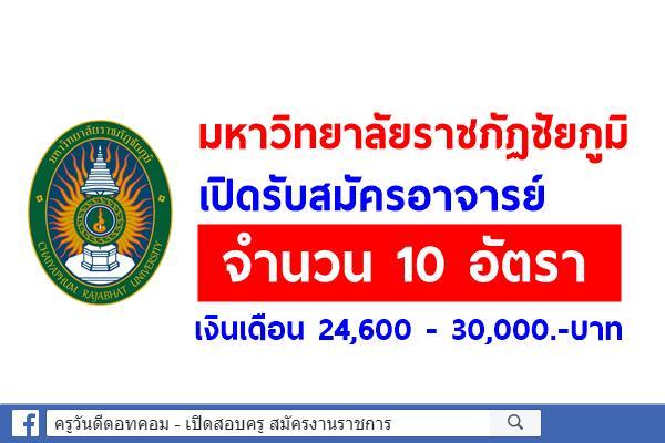 มหาวิทยาลัยราชภัฏชัยภูมิ เปิดรับสมัครอาจารย์ จำนวน 10 อัตรา เงินเดือน 24,600 - 30,000.-บาท