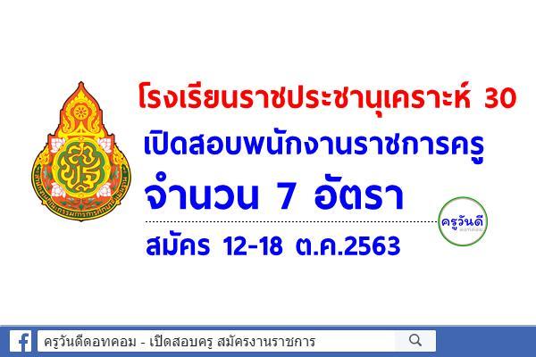 โรงเรียนราชประชานุเคราะห์ 30 เปิดสอบพนักงานราชการครู 7 อัตรา สมัคร 12-18 ต.ค.2563