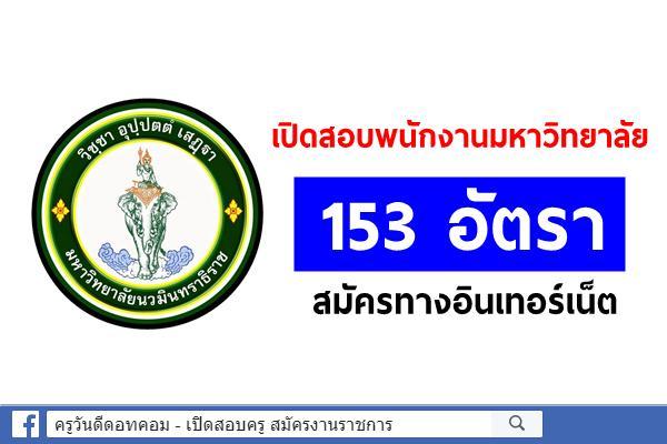 มหาวิทยาลัยนวมินทราธิราช เปิดสอบพนักงานมหาวิทยาลัย 153 อัตรา สมัครทางอินเทอร์เน็ต