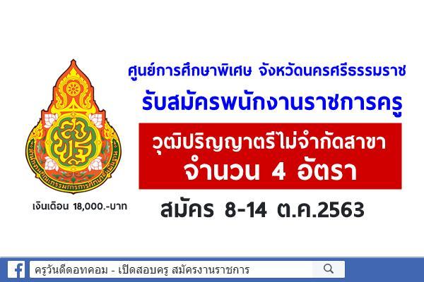 ศูนย์การศึกษาพิเศษ จังหวัดนครศรีธรรมราช รับสมัครพนักงานราชการครู 4 อัตรา สมัคร 8-14 ต.ค.2563
